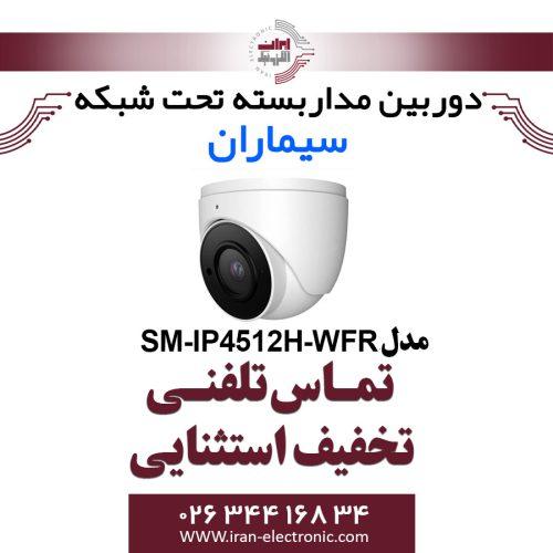 دوربین مدار بسته دام IP سیماران مدل Simaran SM-IP4512H-WFR