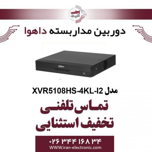 دستگاه ایکس وی آر 8 کانال داهوا مدل Dahua XVR5108HS-4KL-I2