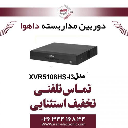 دستگاه ایکس وی آر 8 کانال داهوا مدل Dahua XVR5108HS-I3