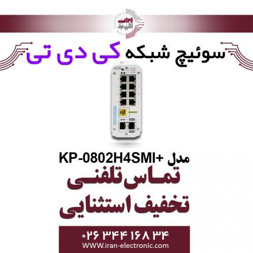 سوییچ شبکه PoE کی دی تی مدل +KDT KP-0802H4SMI