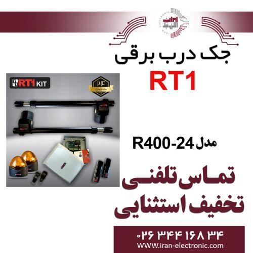 جک دولنگه RT1 مدل (R-400 (24