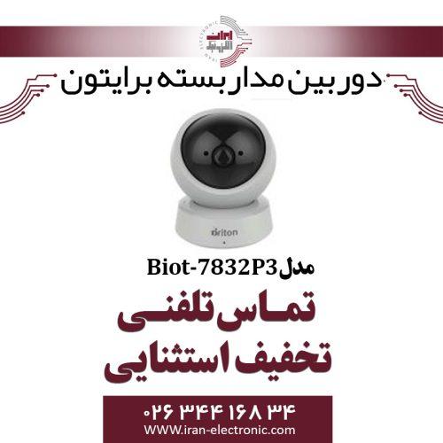 دوربین وای فای تحت شبکه برایتون مدل Briton Biot-7832P3