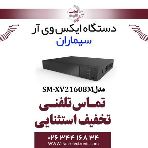 دستگاه XVR شانزده کانال سیماران مدل Simaran SM-XV21608M5