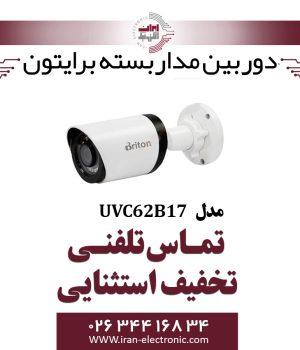 دوربین مداربسته بولت برایتون مدل Briton UVC62B17