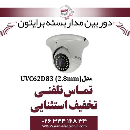 دوربین مداربسته دام برایتون مدل Briton UVC62D83 (2.8mm)