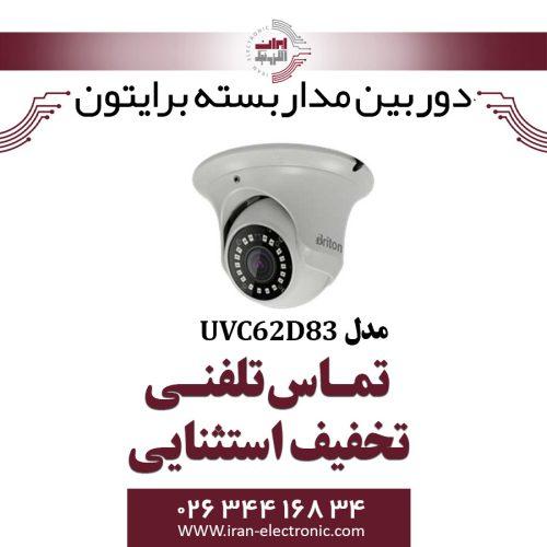 دوربین مداربسته دام برایتون مدل Briton UVC62D83