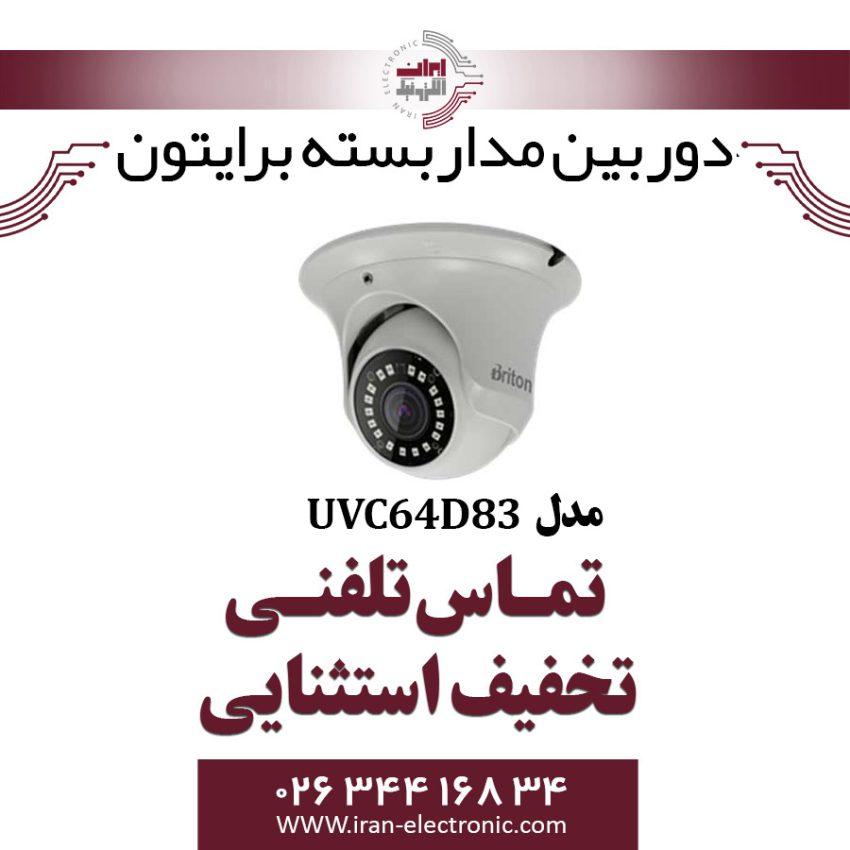 دوربین مداربسته دام برایتون مدل Briton UVC64D83