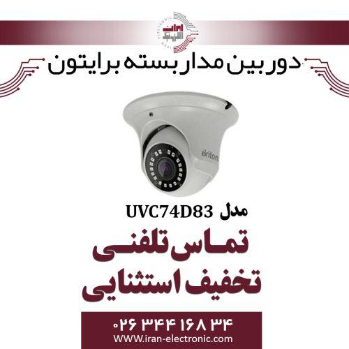دوربین مداربسته دام برایتون مدل Briton UVC74D83