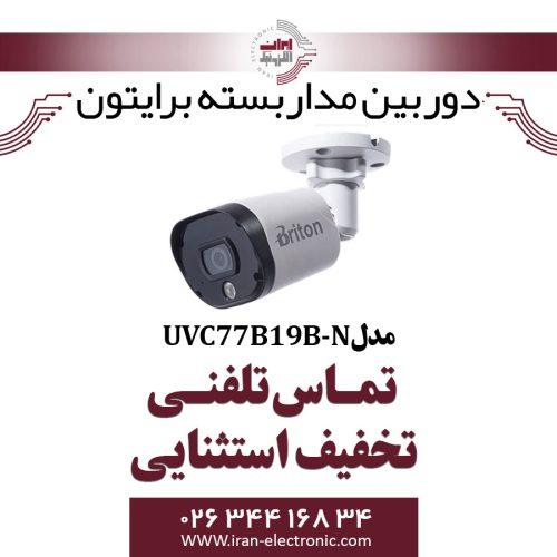 دوربین مداربسته بولت برایتون مدل Briton UVC77B19B-N