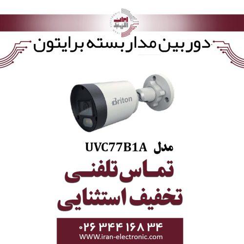 دوربین مداربسته بولت برایتون مدل Briton UVC77B1A