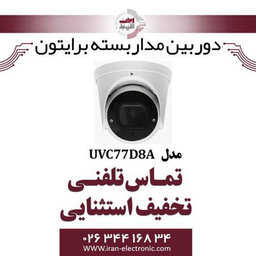 دوربین مداربسته دام برایتون مدل Briton UVC77D8A