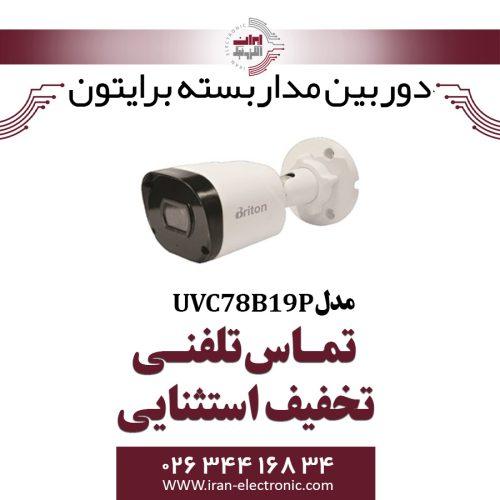 دوربین مداربسته بولت برایتون مدل Briton UVC78B19P