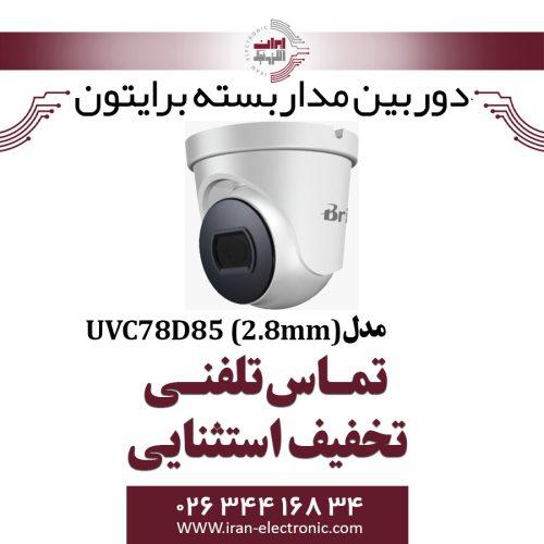 دوربین مداربسته دام برایتون مدل Briton UVC78D85 (2.8mm)