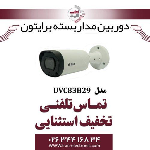 دوربین مداربسته بولت برایتون مدل Briton UVC83B29