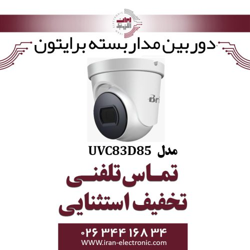 دوربین مداربسته دام برایتون مدل Briton UVC83D85