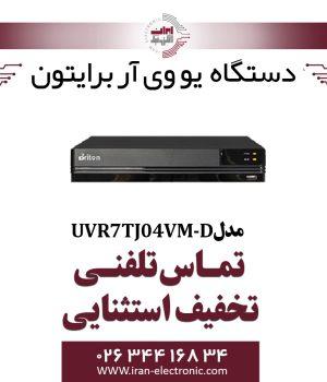 دستگاه UVR برایتون 4 کانال مدل Briton UVR7TJ04VM-D54G