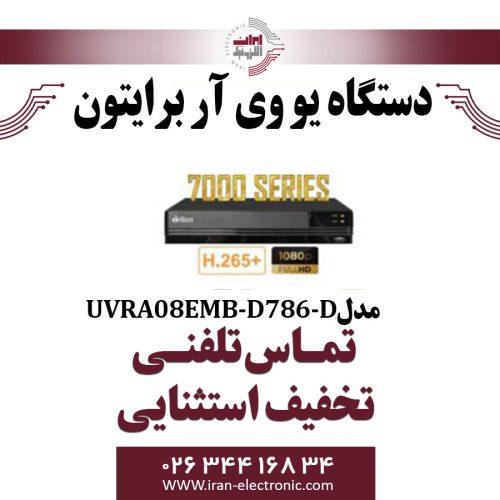 دستگاه UVR برایتون 8کانال مدل Briton UVRA08EMB-D786-D